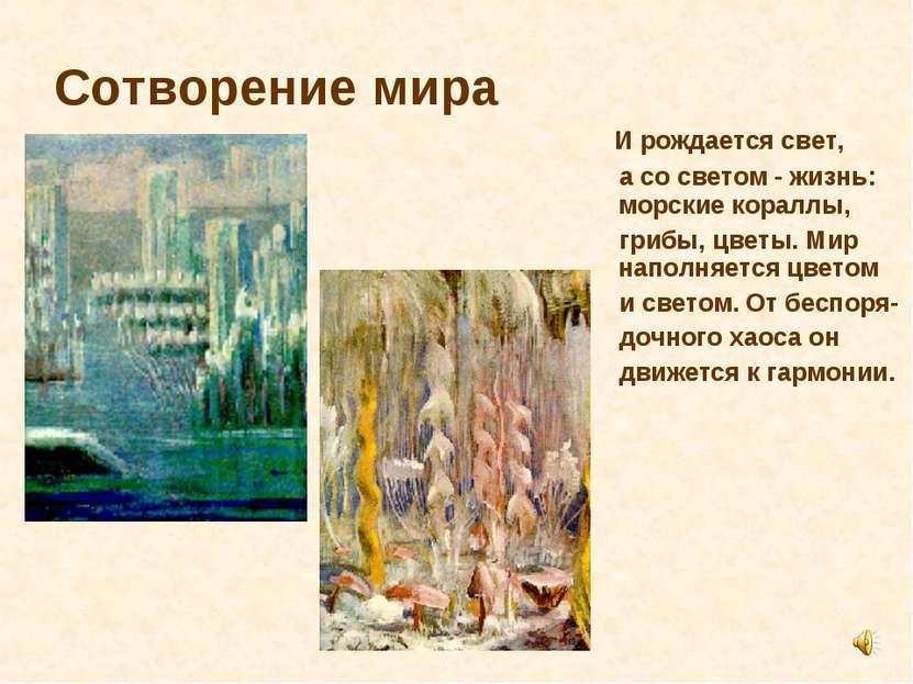 Сотворение мира И рождается свет, а со светом - жизнь: морские кораллы, грибы...