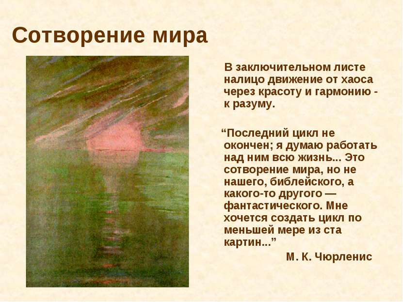 Сотворение мира В заключительном листе налицо движение от хаоса через красоту...