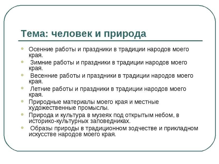 Тема: человек и природа Осенние работы и праздники в традиции народов моего к...