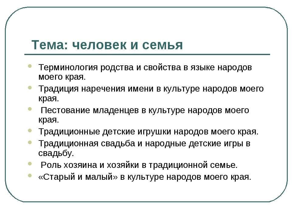 Тема: человек и семья Терминология родства и свойства в языке народов моего к...