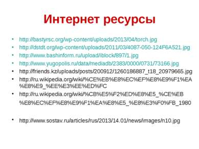 Интернет ресурсы http://bastyrsc.org/wp-content/uploads/2013/04/torch.jpg htt...