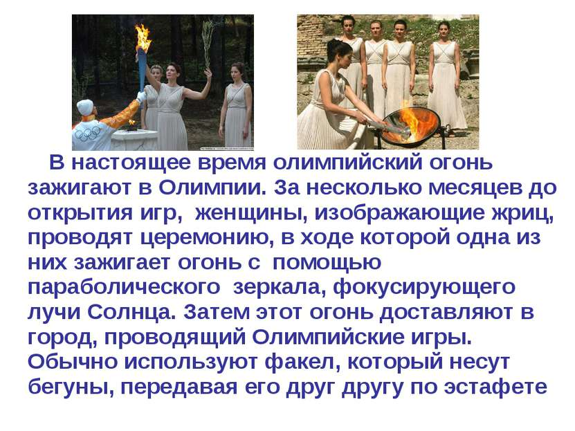 В настоящее время олимпийский огонь зажигают вОлимпии. За несколько месяцев ...