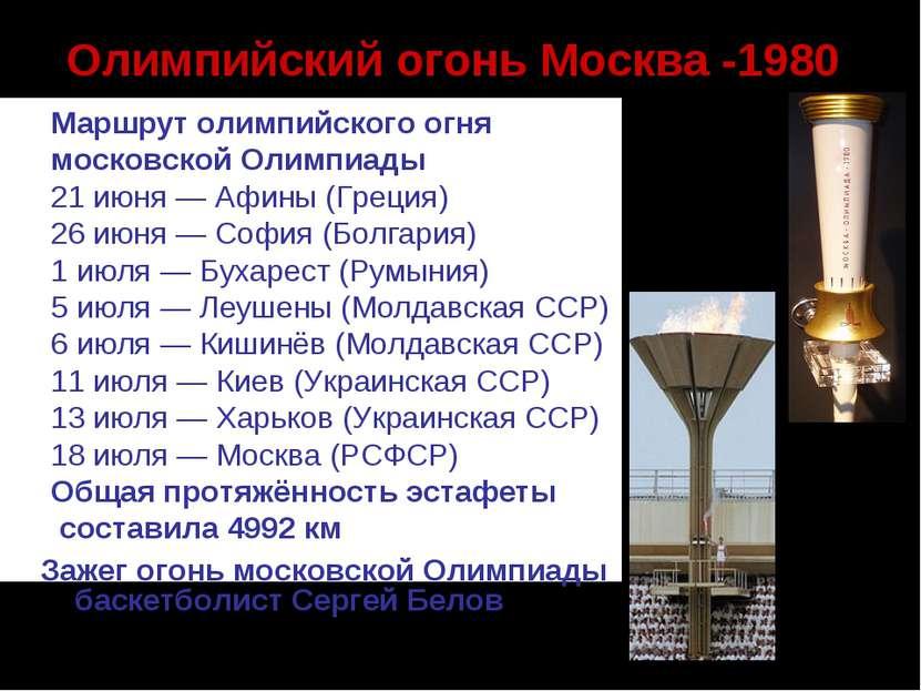 Маршрут олимпийского огня московской Олимпиады 21 июня—Афины(Греция) 26 ию...