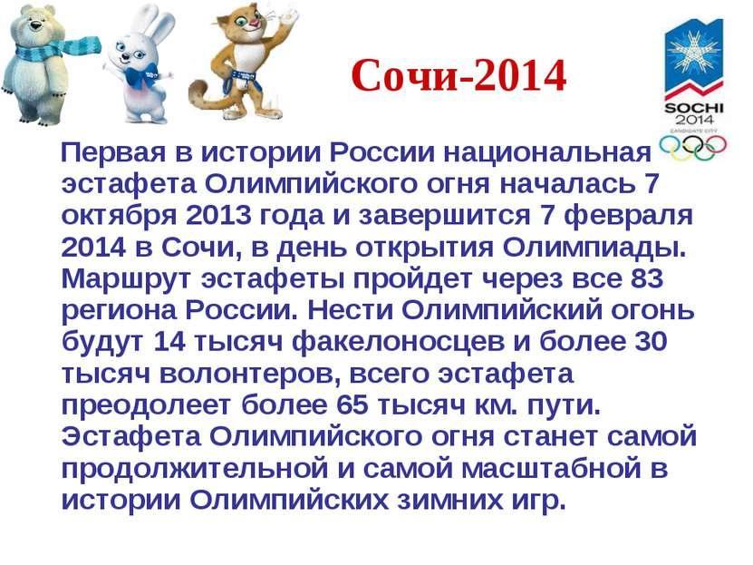 Сочи-2014 Первая в истории России национальная эстафета Олимпийского огня нач...