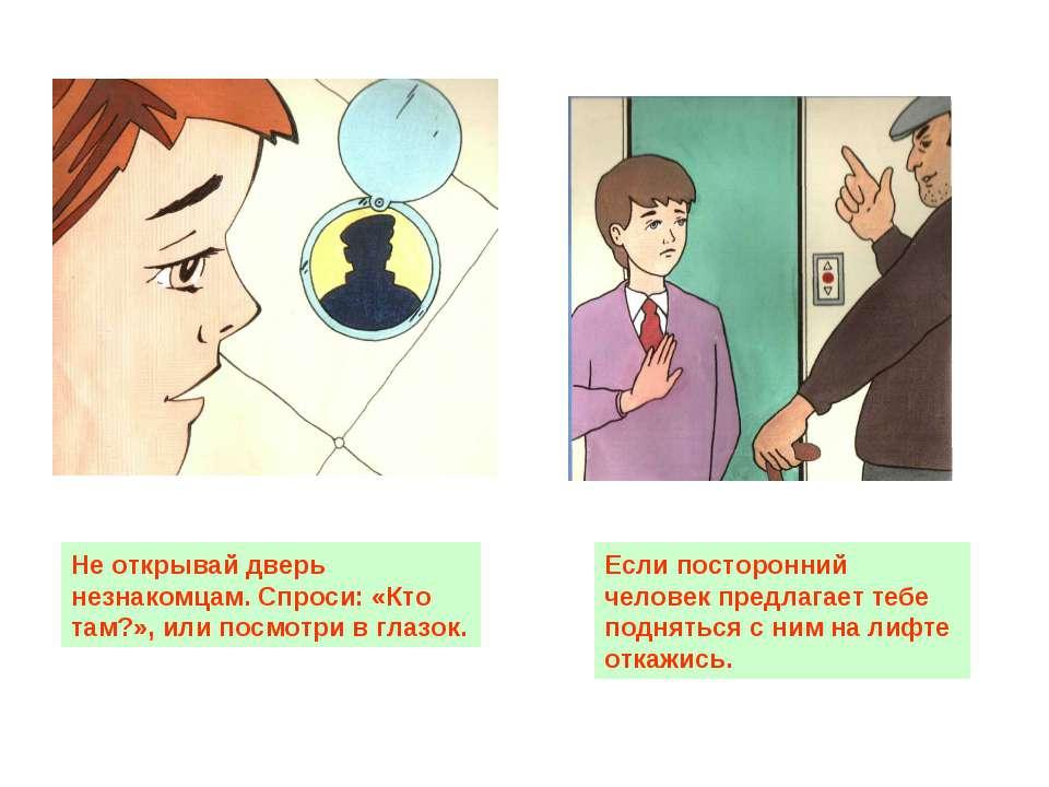 Если посторонний человек предлагает тебе подняться с ним на лифте откажись. Н...