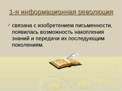 1-я информационная революция связана с изобретением письменности, появилась в...