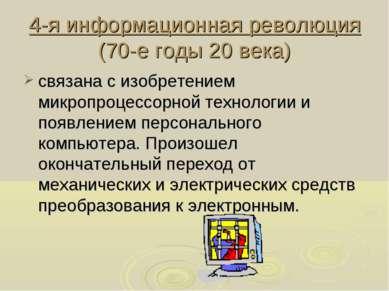 4-я информационная революция (70-е годы 20 века) связана с изобретением микро...