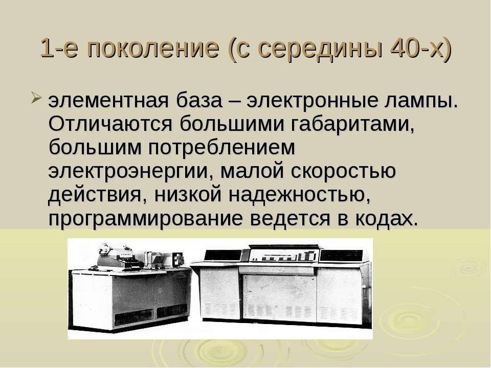 1-е поколение (с середины 40-х) элементная база – электронные лампы. Отличают...