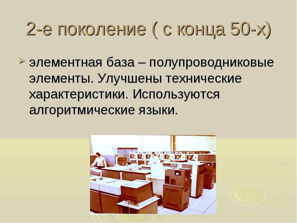 2-е поколение ( с конца 50-х) элементная база – полупроводниковые элементы. У...