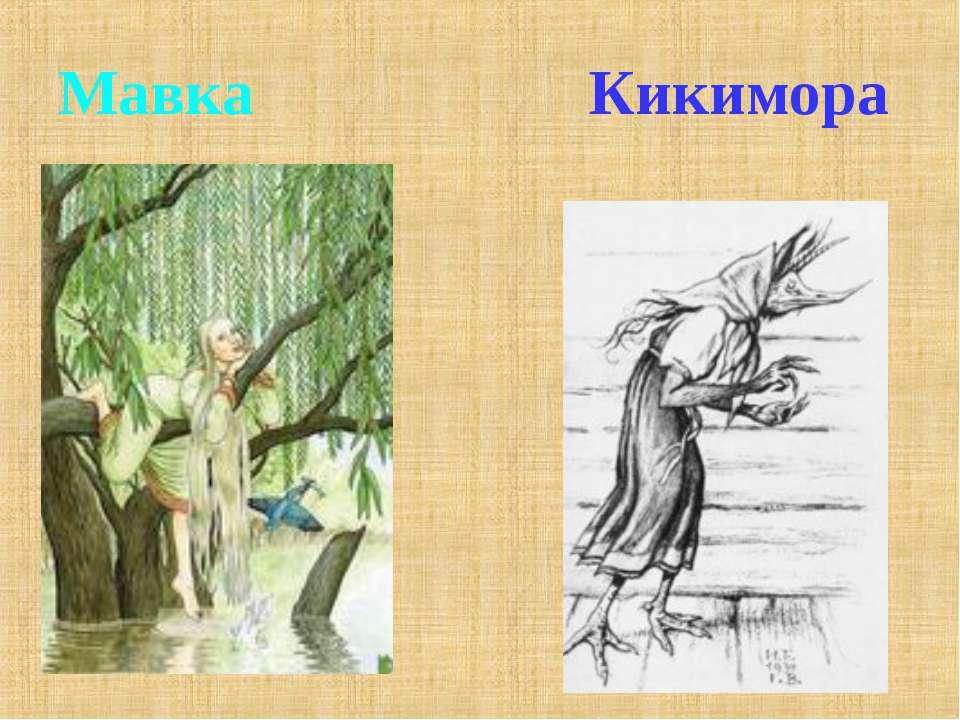 Мавка Кикимора