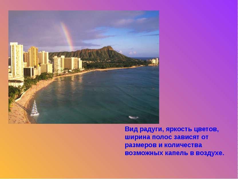 Вид радуги, яркость цветов, ширина полос зависят от размеров и количества воз...