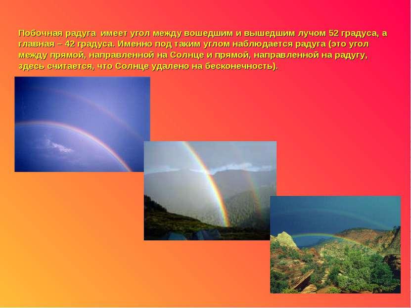 Побочная радуга имеет угол между вошедшим и вышедшим лучом 52 градуса, а глав...