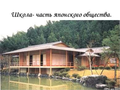 Школа- часть японского общества.