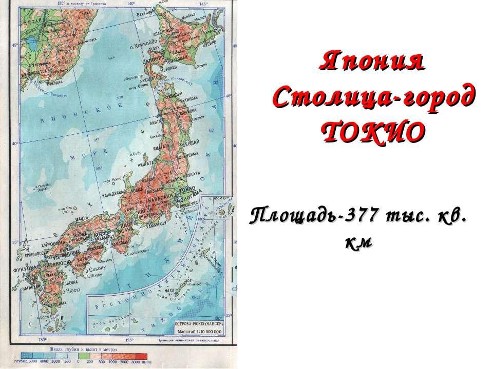 Япония Столица-город ТОКИО Площадь-377 тыс. кв. км