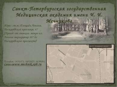 Санкт-Петербургская государственная Медицинская академия имени И. И. Мечников...