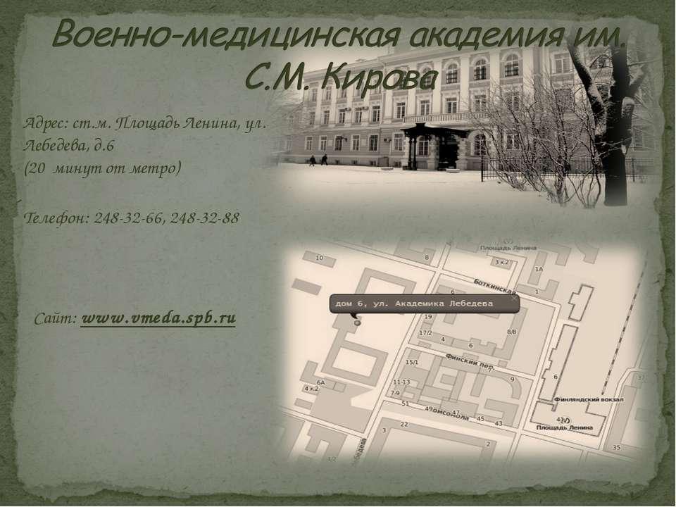 Адрес: ст.м. Площадь Ленина, ул. Лебедева, д.6 (20 минут от метро) Телефон: 2...