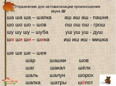 Упражнения для автоматизации произношения звука Ш ша ша ша – шапка аш аш аш -...