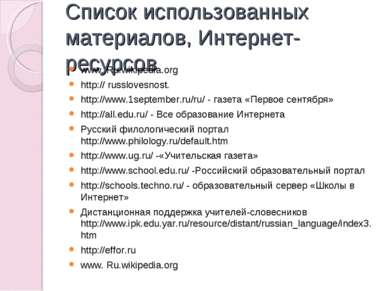 Список использованных материалов, Интернет-ресурсов www. Ru.wikipedia.org htt...