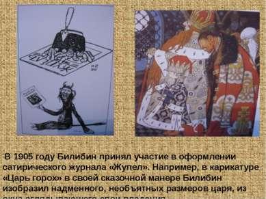 В 1905 году Билибин принял участие в оформлении сатирического журнала «Жупел»...