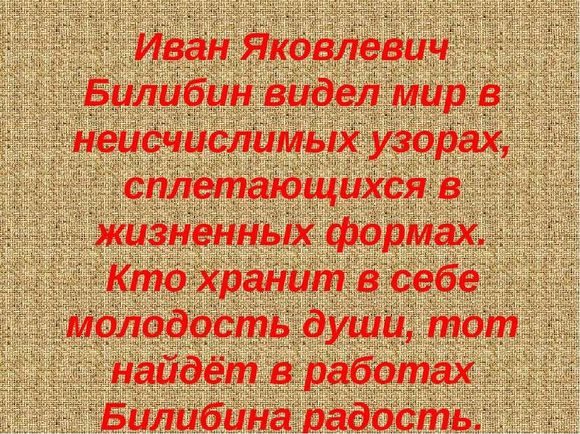 Иван Яковлевич Билибин видел мир в неисчислимых узорах, сплетающихся в жизнен...