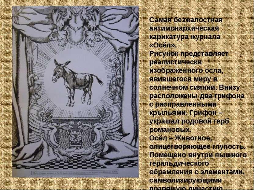 Самая безжалостная антимонархическая карикатура журнала «Осёл». Рисунок предс...