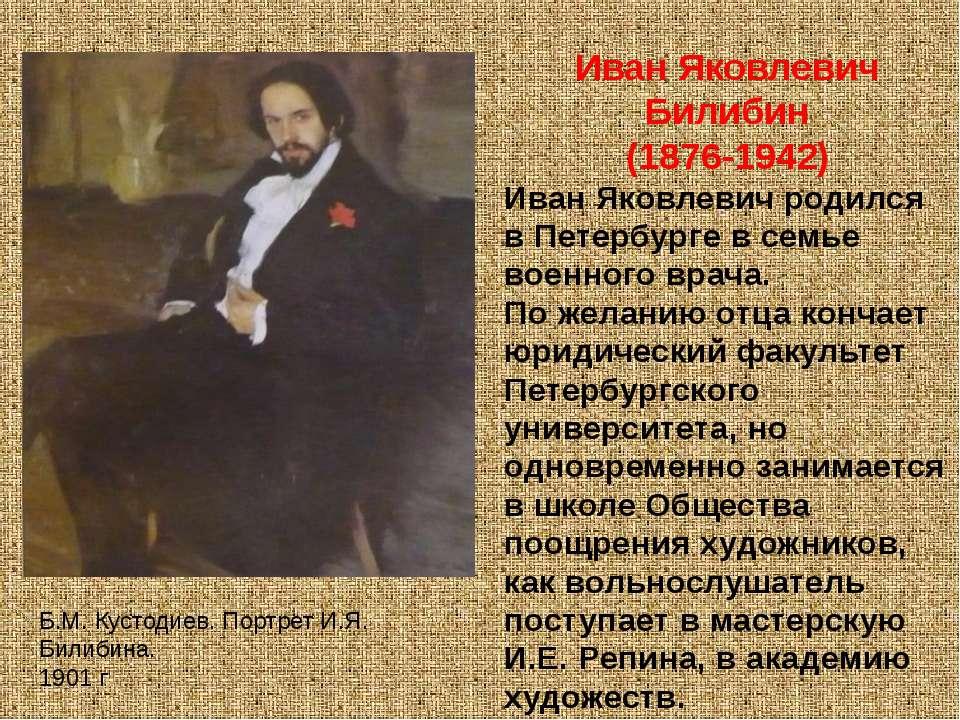 Иван Яковлевич Билибин (1876-1942) Иван Яковлевич родился в Петербурге в семь...