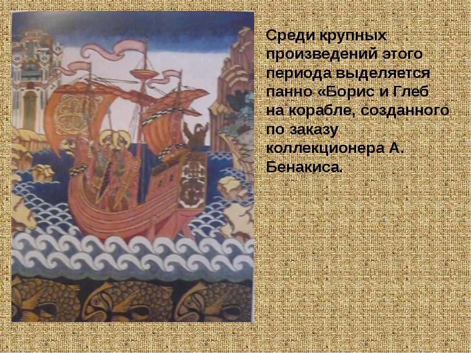 Среди крупных произведений этого периода выделяется панно «Борис и Глеб на ко...
