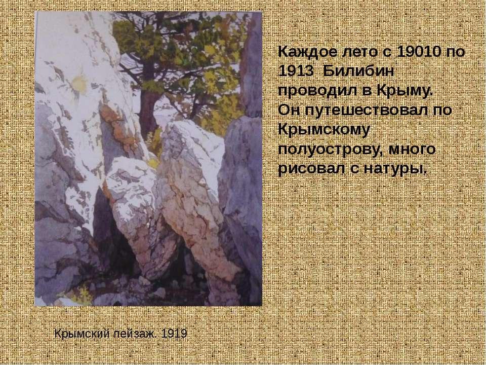 Каждое лето с 19010 по 1913 Билибин проводил в Крыму. Он путешествовал по Кры...