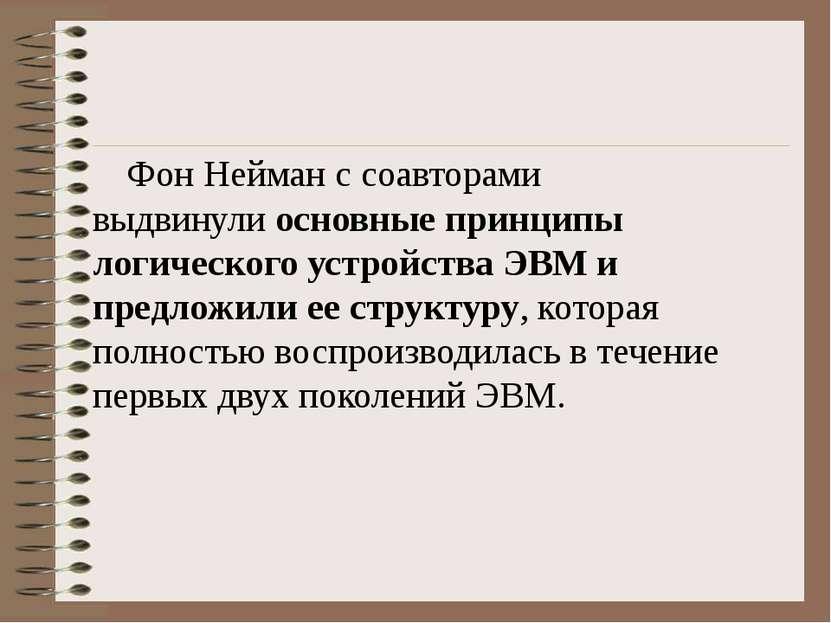 Фон Нейман с соавторами выдвинулиосновные принципы логического устройства ЭВ...