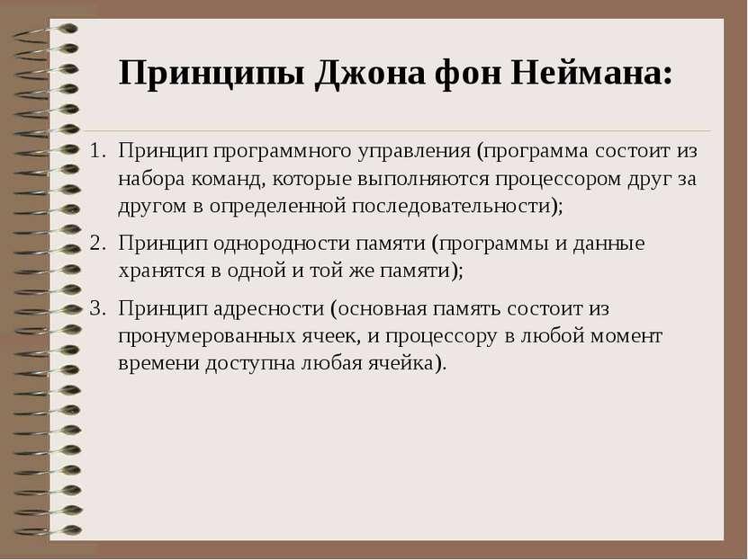 Принципы Джона фон Неймана: Принцип программного управления (программа состои...