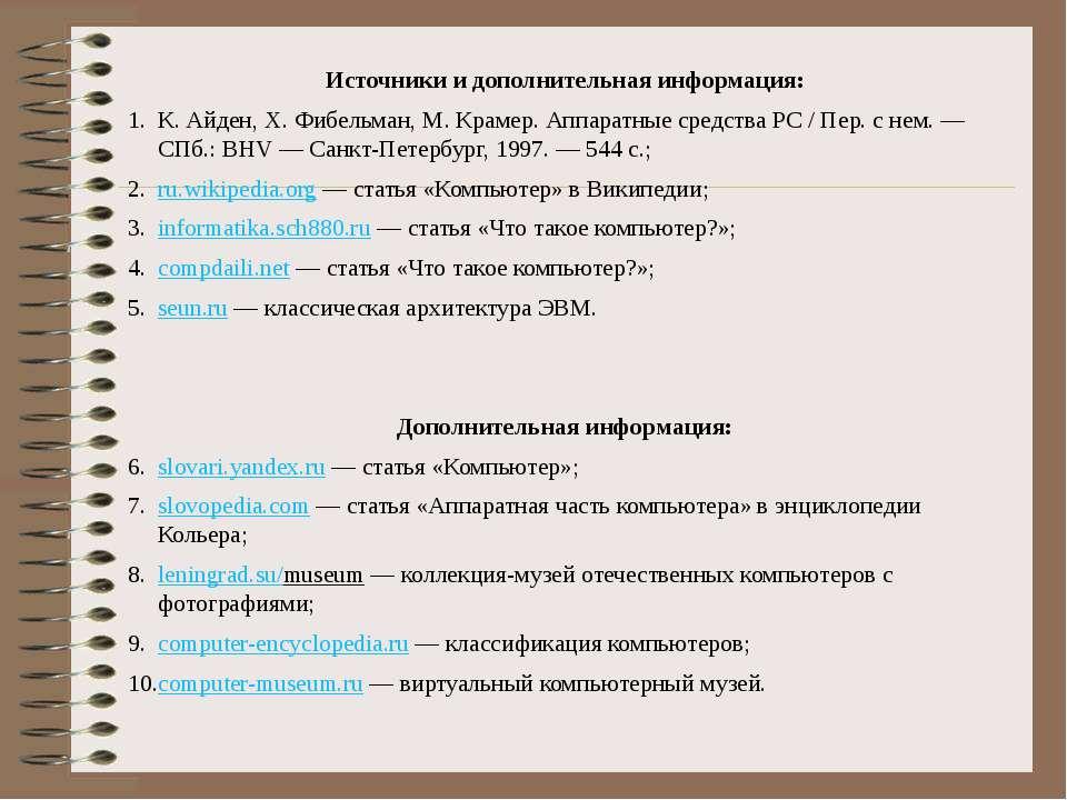 Источники и дополнительная информация: К. Айден, Х. Фибельман, М. Крамер. Апп...