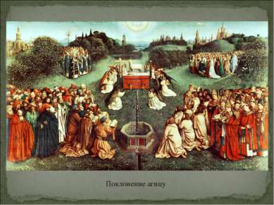 Поклонение агнцу