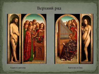 Адам и ангелы Ангелы и Ева Верхний ряд