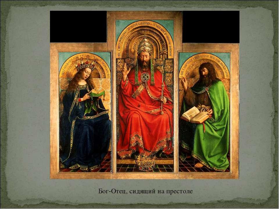 Бог-Отец, сидящий на престоле
