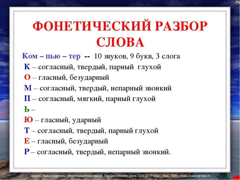 ФОНЕТИЧЕСКИЙ РАЗБОР СЛОВА Ком – пью – тер -- 10 звуков, 9 букв, 3 слога К – с...