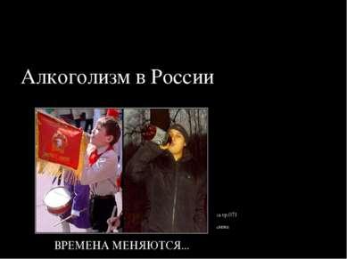 Алкоголизм в России Выполнила студентка гр.071 Нехорошева Алена