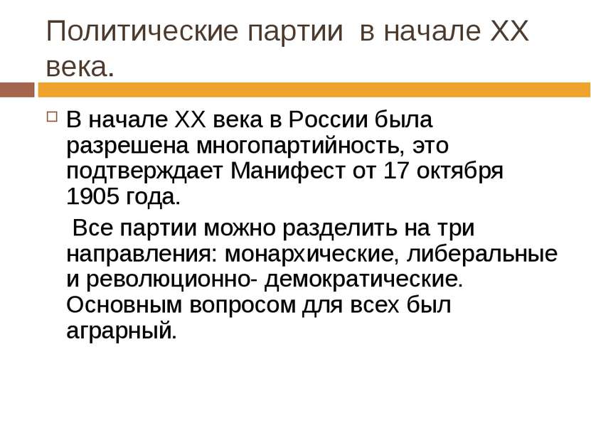 Политические партии в начале ХХ века. В начале ХХ века в России была разрешен...