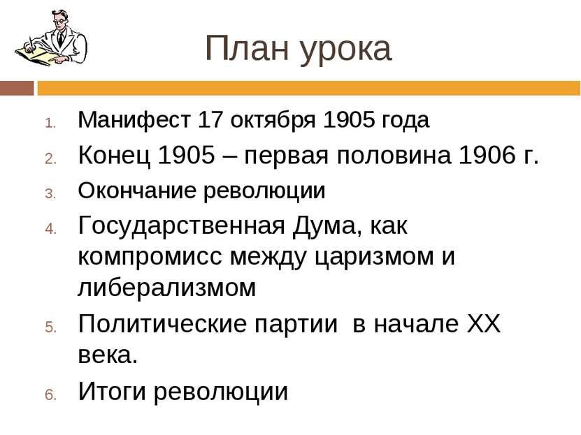 План урока Манифест 17 октября 1905 года Конец 1905 – первая половина 1906 г....