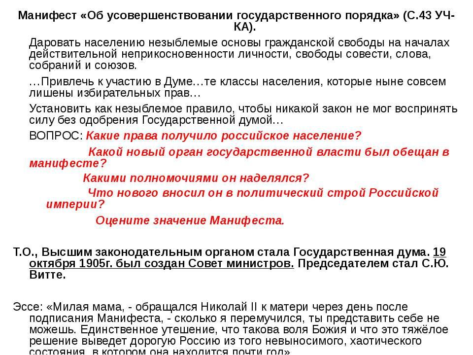 Манифест «Об усовершенствовании государственного порядка» (С.43 УЧ-КА). Даров...