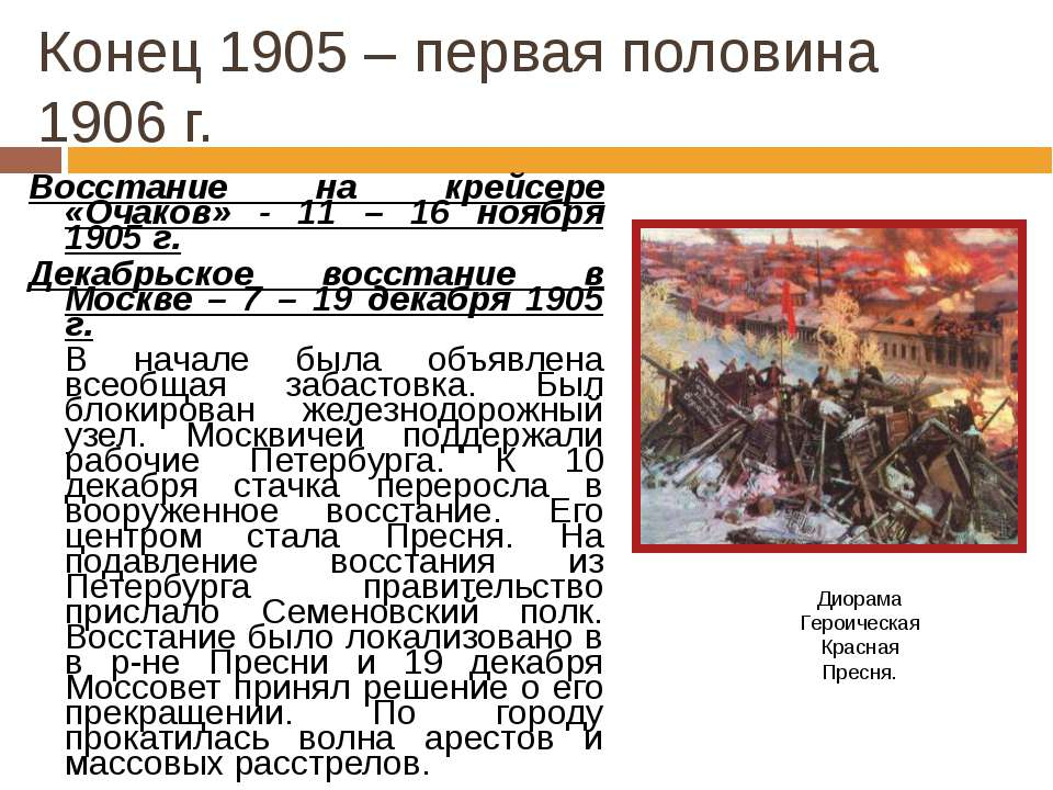 Конец 1905 – первая половина 1906 г. Восстание на крейсере «Очаков» - 11 – 16...