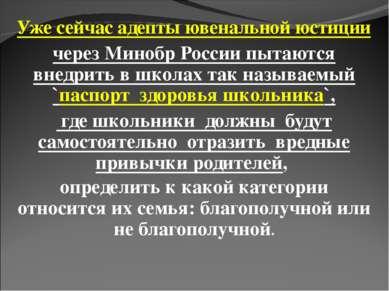 Уже сейчас адепты ювенальной юстиции через Минобр России пытаются внедрить в ...