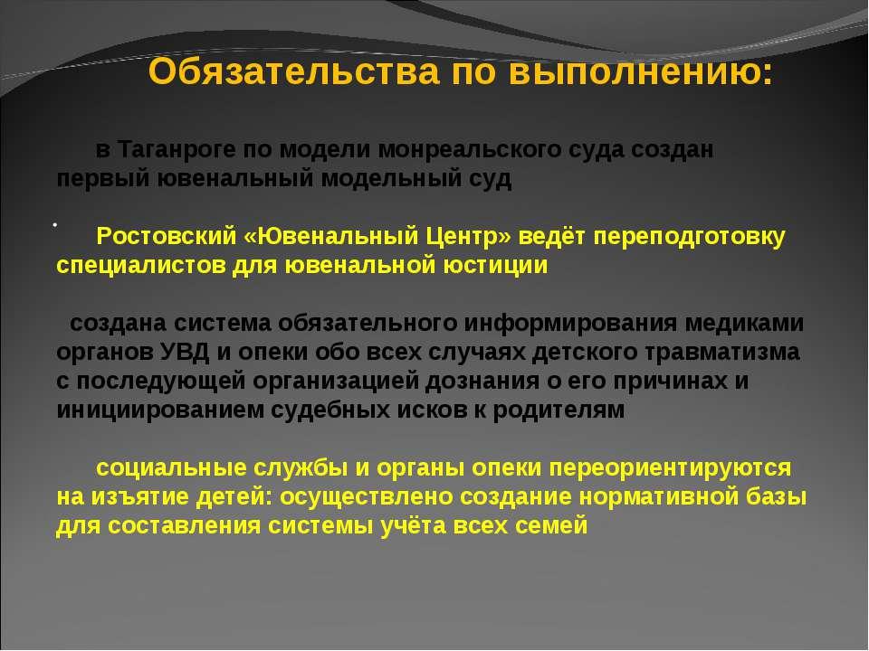 · Обязательства по выполнению: в Таганроге по модели монреальского суда созда...