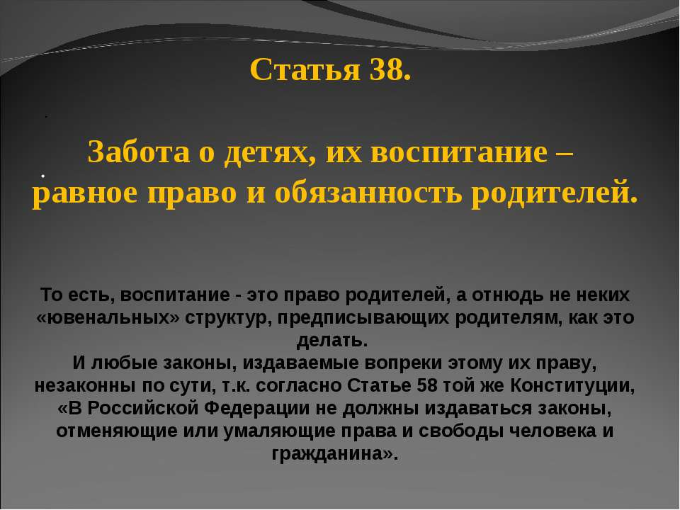 · · Статья 38. Забота о детях, их воспитание – равное право и обязанность род...
