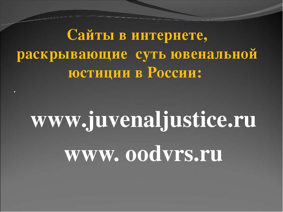 · www.juvenaljustice.ru www. oodvrs.ru · Сайты в интернете, раскрывающие суть...