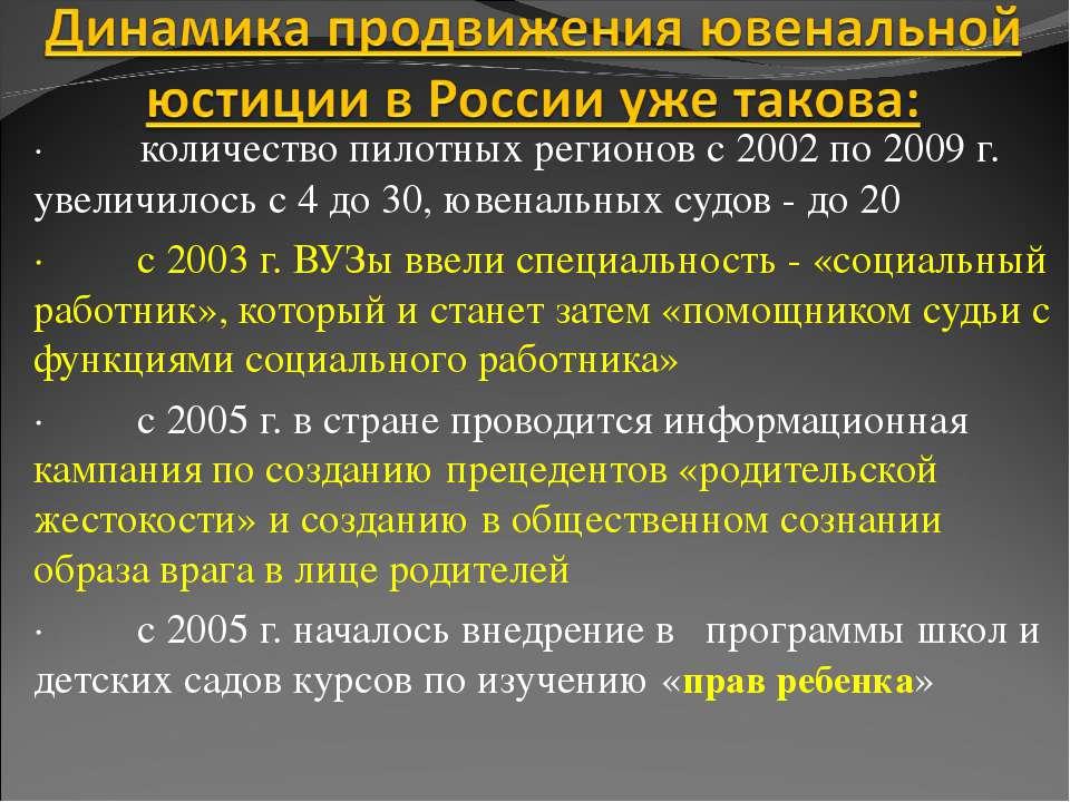 · количество пилотных регионов с 2002 по 2009 г. увеличилось с 4 до 30, ювена...