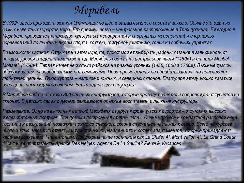 Мерибель В 1992г здесь проходила зимняя Олимпиада по шести видам лыжного спор...