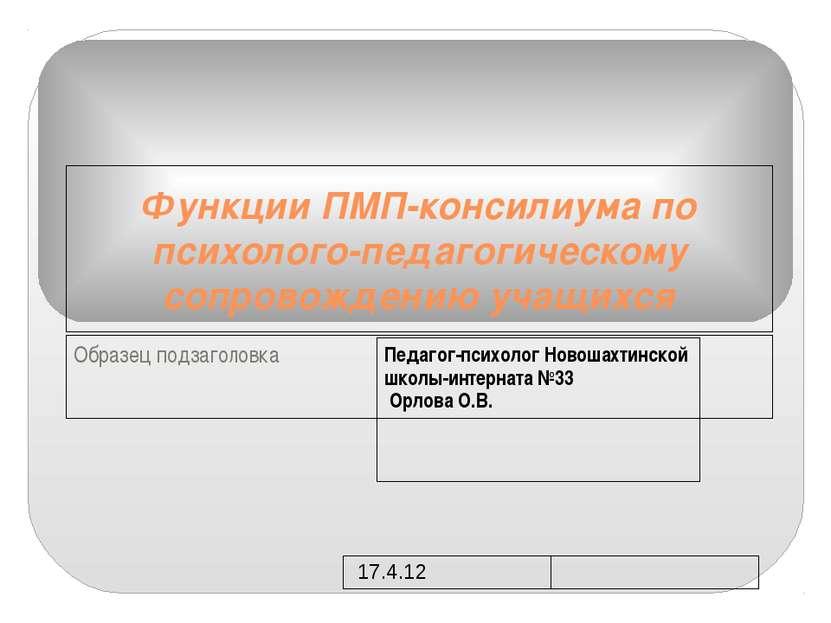 Функции ПМП-консилиума по психолого-педагогическому сопровождению учащихся Пе...