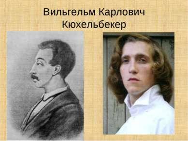 Вильгельм Карлович Кюхельбекер