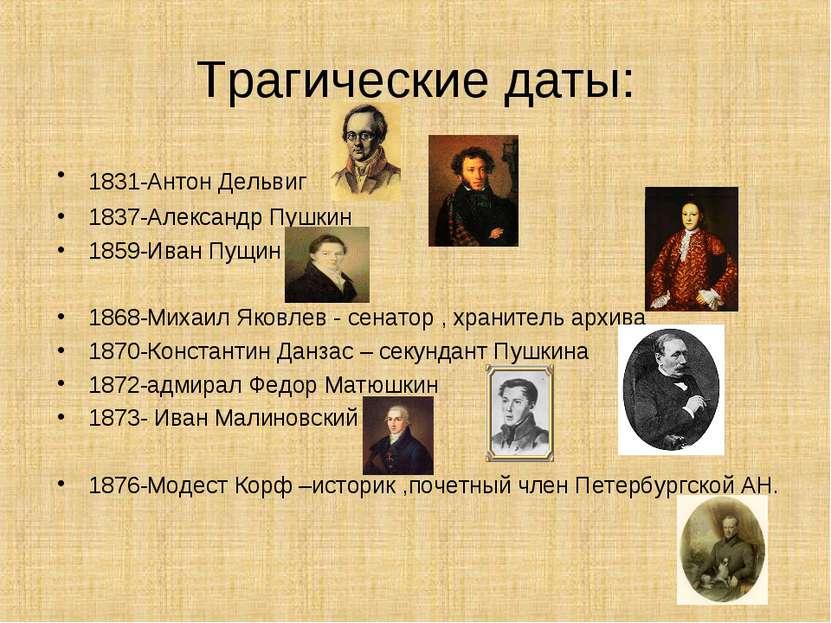 Трагические даты: 1831-Антон Дельвиг 1837-Александр Пушкин 1859-Иван Пущин 18...
