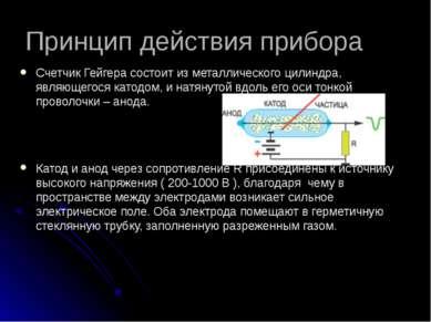 Принцип действия прибора Счетчик Гейгера состоит из металлического цилиндра, ...